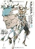 メタルギア ソリッド2   サンズ オブ リバティ   (角川文庫)