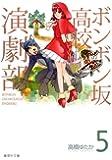 ボンボン坂高校演劇部 5 (集英社文庫―コミック版)