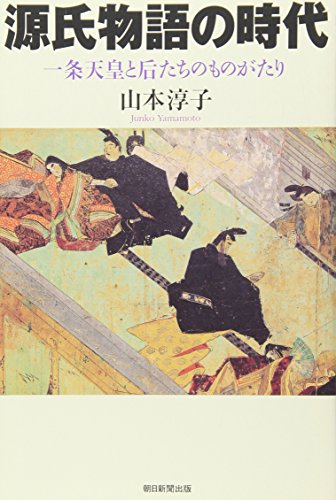 源氏物語の時代―一条天皇と后たちのものがたり (朝日選書 820)