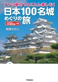 7つの魅力でとことん楽しむ!  日本100名城めぐりの旅