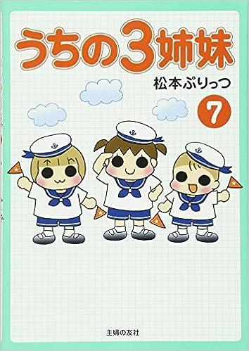 うちの3姉妹 7 | 松本 ぷりっつ |本 | 通販 | Amazon