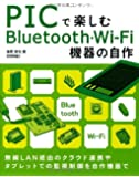 PICで楽しむBluetooth・Wi-Fi機器の自作