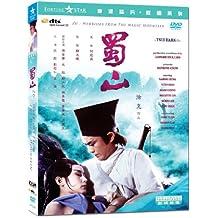 Zu Warriors From The Magic Mountain DVD (Region 3 / Non USA Region) (English Subtitled) (Digitally Remastered) Brigitte Lin