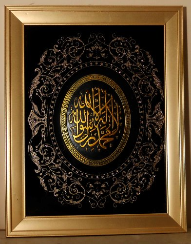 Islamic Wood Frame Home Decorative by Nabil's Gift Shop