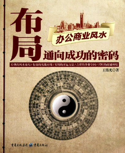 Layout: Code to Success---Office and Commercial Geomancy (Chinese Edition)