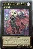 Yu-Gi-Oh! SHSP-JP052 - Ghostrick Alucard - Ultimate Japan