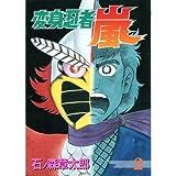 Henshin Ninja Arashi (2) (St comics) (1997) ISBN: 4886530990 [Japanese Import]