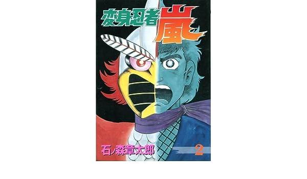Henshin Ninja Arashi (2) (St comics) (1997) ISBN: 4886530990 ...