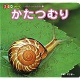 かたつむり (350シリーズ―いきものしゃしんえほん)