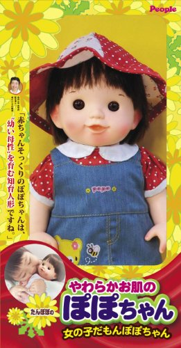 Popo chan mons girl doll soft skin Popo-chan denim jumper skirt