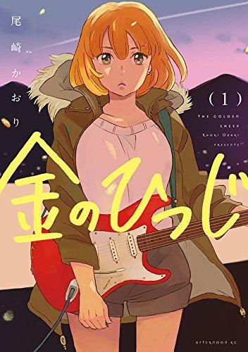 金のひつじ(1) (アフタヌーンKC)
