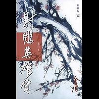 金庸作品集:射雕英雄传(第四卷)(新修版)