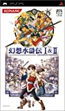 Genso Suikoden I&II [Japan Import]