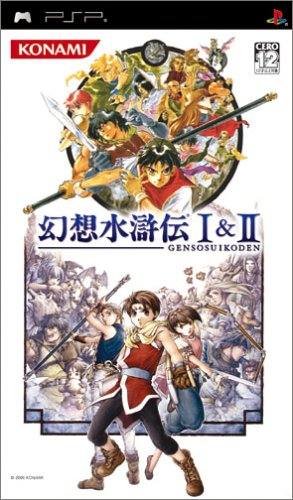 Genso Suikoden I&II [Japan Import] by Konami