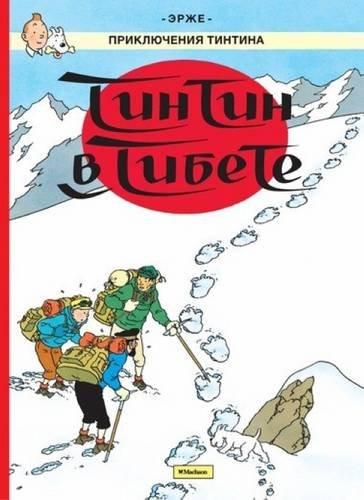 Tintin in Russian: Tintin in Tibet / Tintin v Tibete