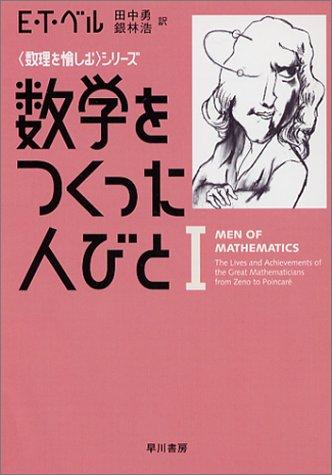 数学をつくった人びと〈1〉 (ハヤカワ文庫NF―数理を愉しむシリーズ)