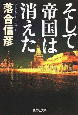 And disappeared Empire (Shueisha Bunko) (2002) ISBN: 4087474380 [Japanese Import] pdf epub