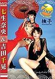 撫子 [DVD]