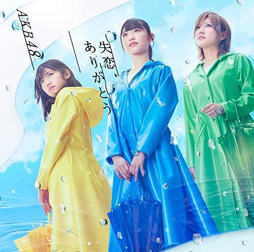 【Amazon.co.jp限定】AKB48 57th Single「失恋、ありがとう」