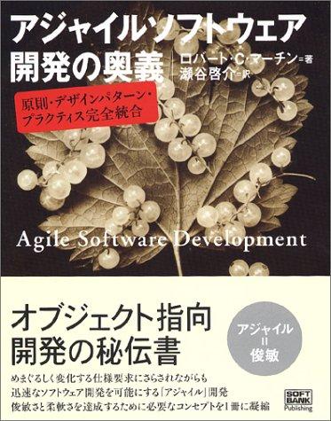 アジャイルソフトウェア開発の奥義