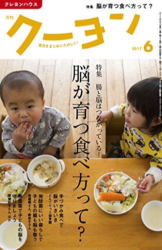 月刊クーヨン 2018年6月号 大きい表紙画像