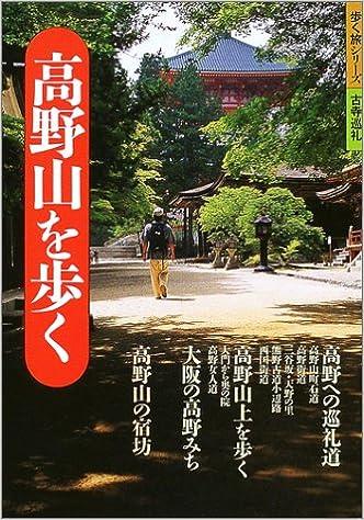 高野山を歩く (歩く旅シリーズ古寺巡礼)