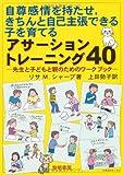 自尊感情を持たせ、きちんと自己主張できる子を育てるアサーショントレーニング40―先生と子どもと親のためのワークブック