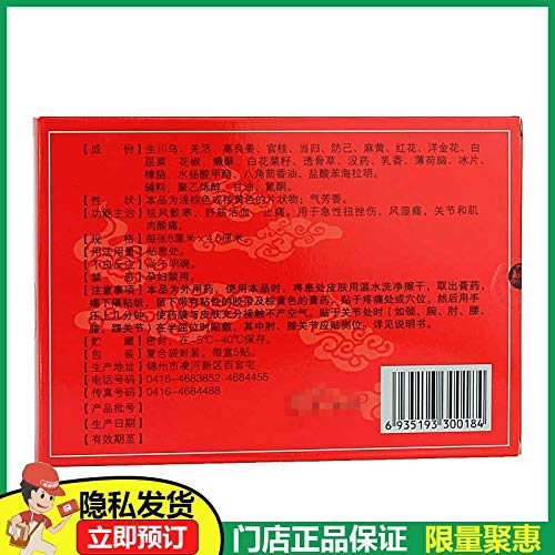 Elephant King Dog Skin Ointment (Modified) 5 stickers/boxes for dispelling wind and dispelling cold for acute sprain and contusion, relieving pain, relaxing muscles and activating blood circulation