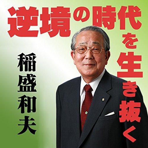 稲盛和夫「逆境の時代を生き抜く」