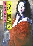 Oedo Enma book <continued> light rain near secret life recording (Gakken M Bunko) (2003) ISBN: 4059002437 [Japanese Import]