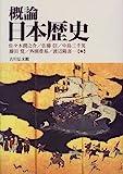 概論日本歴史
