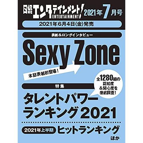 日経エンタテインメント 2021年 7月号 表紙画像