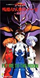 A Cruel Angel's Thesis & Fly Me to the Moon (Neon Genesis Evangelion, CD Single)