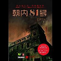 朝内81号 (Chinese Edition) book cover