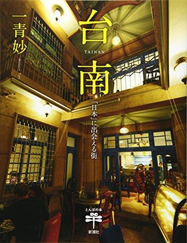 台南: 「日本」に出会える街 (とんぼの本)