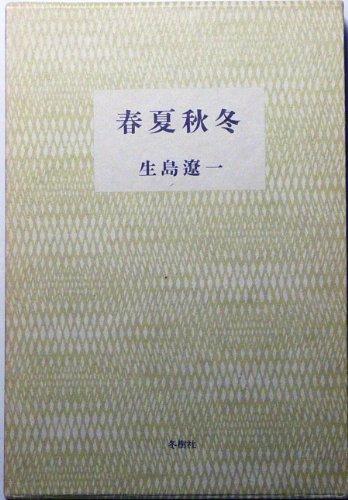 春夏秋冬 感想 生島 遼一 - 読書...