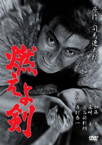 Japanese Movie - Moeyo Ken [Japan DVD] DA-5464