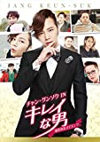 [DVD]チャン・グンソクIN 「キレイな男」撮影密着メイキング [DVD]