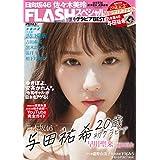 FLASH スペシャル 2020年 初夏号