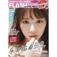 FLASH スペシャル 最新号 サムネイル