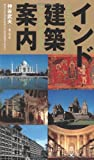 The Guide to the Architecture of the Indian Subcontinent, Takeo Kamiya, 4887061412