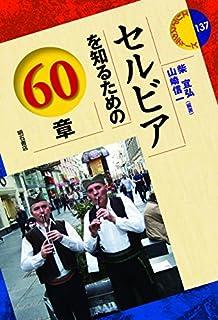 セルビアを知るための60章 (エリア・スタディーズ)   柴 宜弘, 山崎 信一  本   通販   Amazon