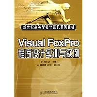 Visual FoxPro程序設計實訓與實例