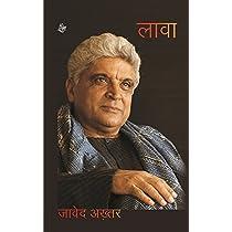 Laava (Hindi) price comparison at Flipkart, Amazon, Crossword, Uread, Bookadda, Landmark, Homeshop18