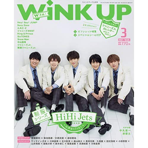 WiNK UP 2021年 3月号 表紙画像