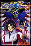 Mobile Suit Gundam SEED DESTINY (4) <complete> (KC Deluxe) (2006) ISBN: 4063721183 [Japanese Import]