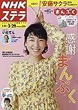 STERA(ステラ) 2019年 3/29 号 [雑誌]