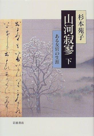 山河寂寥―ある女官の生涯 (下)