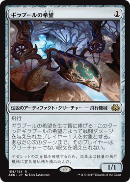 Magic: the Gathering / Hope of Ghirapur(154) - Aether Revolt / A Japanese Single individual Card