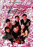 ハッピー・ブラザー [DVD]